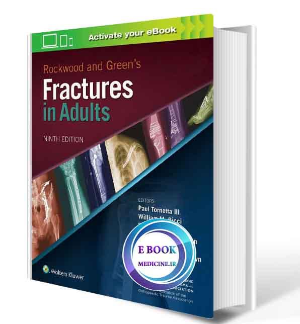 دانلود کتابRockwood and Green's Fractures in Adults & children 9th 2020(Scan PDF)