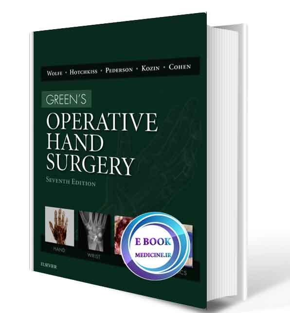 دانلود کتاب Green's Operative Hand Surgery  2017(ORIGINAL PDF)